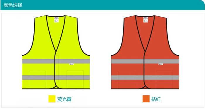 太湖壹号反光背心共有荧光黄和桔红两个颜色可供选择