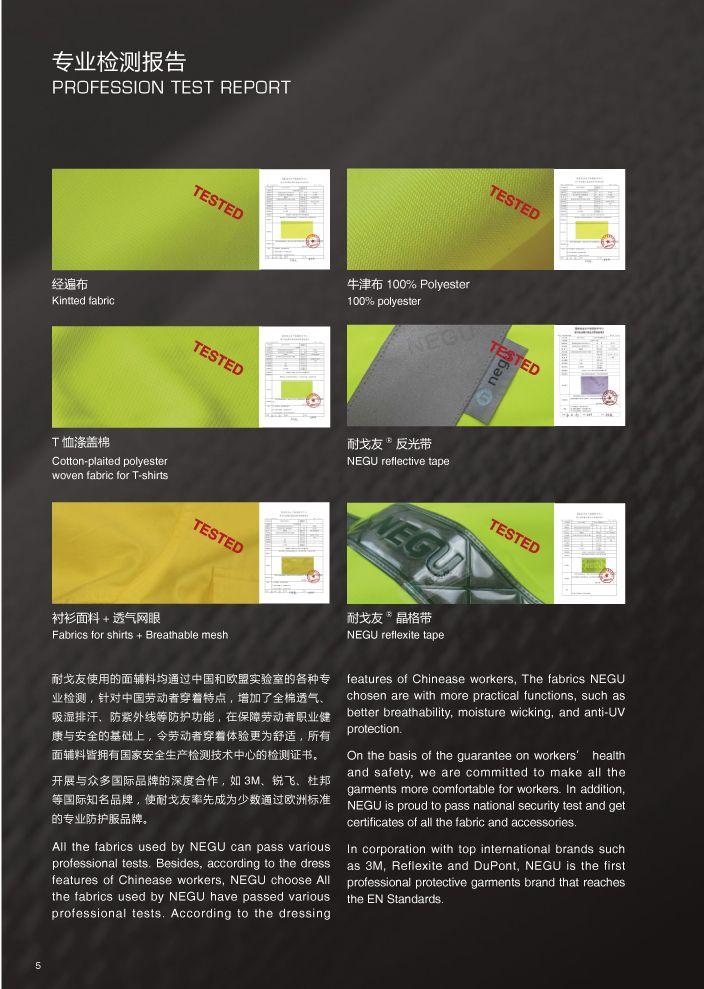 耐戈友品牌可以为每件产品提供专业的检测报告,保证产品符合国标gb20653和欧标en471的标准要求。耐戈友使用的面辅料均通过中国和欧盟实验室的各种专业检测,针对中国劳动者的穿着特点,增加了全棉透气、吸湿排汗、防紫外线、高亮反光等防护功能。同时耐戈友展开了与众多国际品牌的合作,如3M、锐飞、杜邦等,使耐戈友率先成为少数通过欧洲标准的专业防护服品牌之一