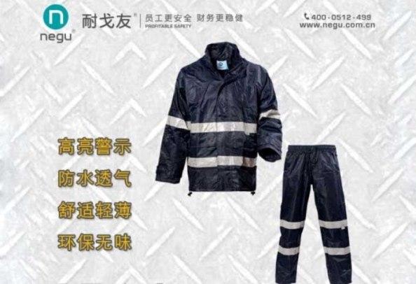 反光雨衣套装兼顾了防雨与防护功能