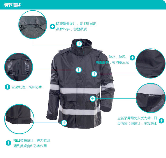 雨衣雨裤套装需要具备很好的防雨和反光性能