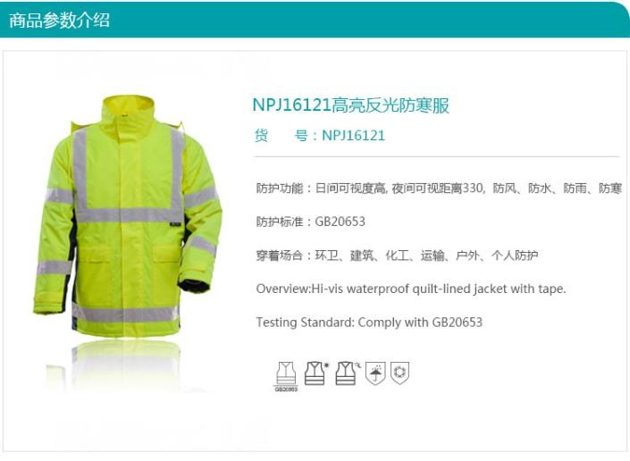 太湖三号反光棉衣用的是国产的反光带