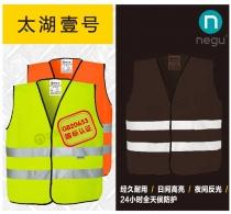 NPV1542 太湖壹号反光背心