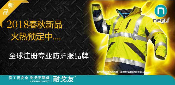 negu防寒服具有反光、防寒、防风、防雨的功能性