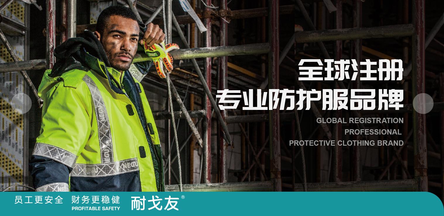 耐戈友品牌主要设计、生产各种反光类防护服装